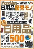 MonoMax特別編集 決定版! 日用品優秀モノ (e-MOOK) 画像