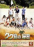 クク島の秘密 BOX-I [DVD] 画像