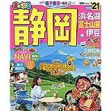 まっぷる 静岡 浜名湖・富士山麓・伊豆'21 (マップルマガジン 東海 1)