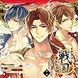 イケメン戦国◆時をかける恋 キャラクターソング&ドラマCD 第三弾