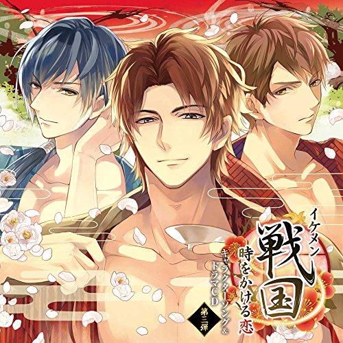イケメン戦国◆時をかける恋 キャラクターソング&ドラマCD 第三弾の詳細を見る