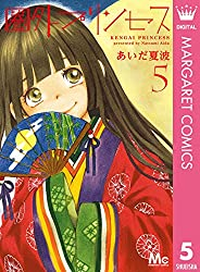 圏外プリンセス 5 (マーガレットコミックスDIGITAL)