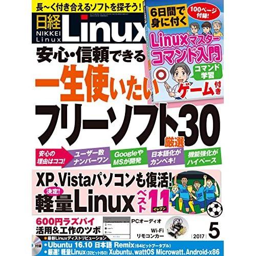 日経Linux 2017年 05 月号
