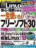日経Linux 2017年 05 月号 -