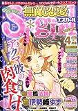 無敵恋愛 Sgirl (エスガール) 2011年 04月号 [雑誌]