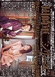 熟女おかみの淫乱日記/ミセスの年下狂い失楽園 [DVD]
