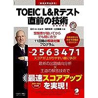 [新形式問題対応/音声DL付] TOEIC(R) L&Rテスト 直前の技術