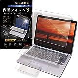 MacBookAir 2020 【完全保護セット】 液晶 保護フィルム キーボードカバー 日本語版 P-FENS