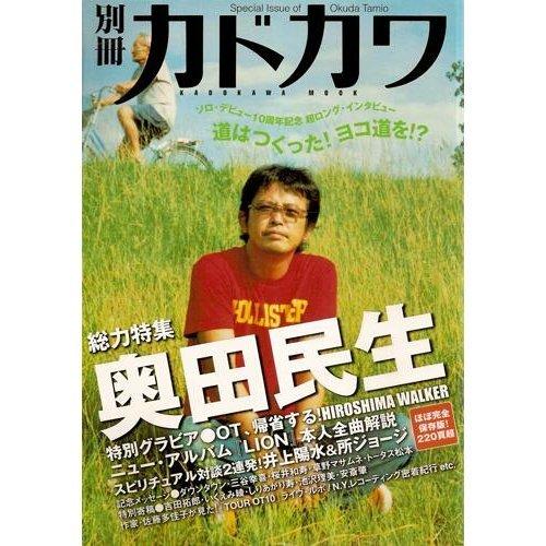 別冊カドカワ(総力特集)奥田民生の詳細を見る