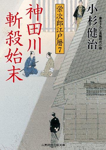 神田川斬殺始末 栄次郎江戸暦7 (二見時代小説文庫)