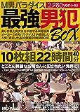 【M男パラダイス】最強男犯 BOX 10枚組22時間40分(数量限定) M男パラダイス [DVD]