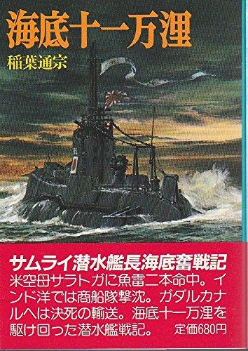 海底十一万浬 (文庫版航空戦史シリーズ (46))