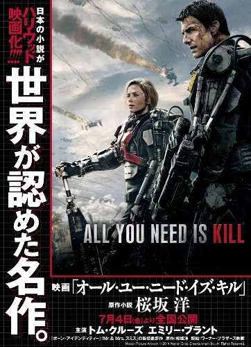 All You Need Is Kill (集英社スーパーダッシュ文庫) -
