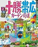 るるぶ十勝 帯広 ガーデン街道(2019年版) (るるぶ情報版(国内))