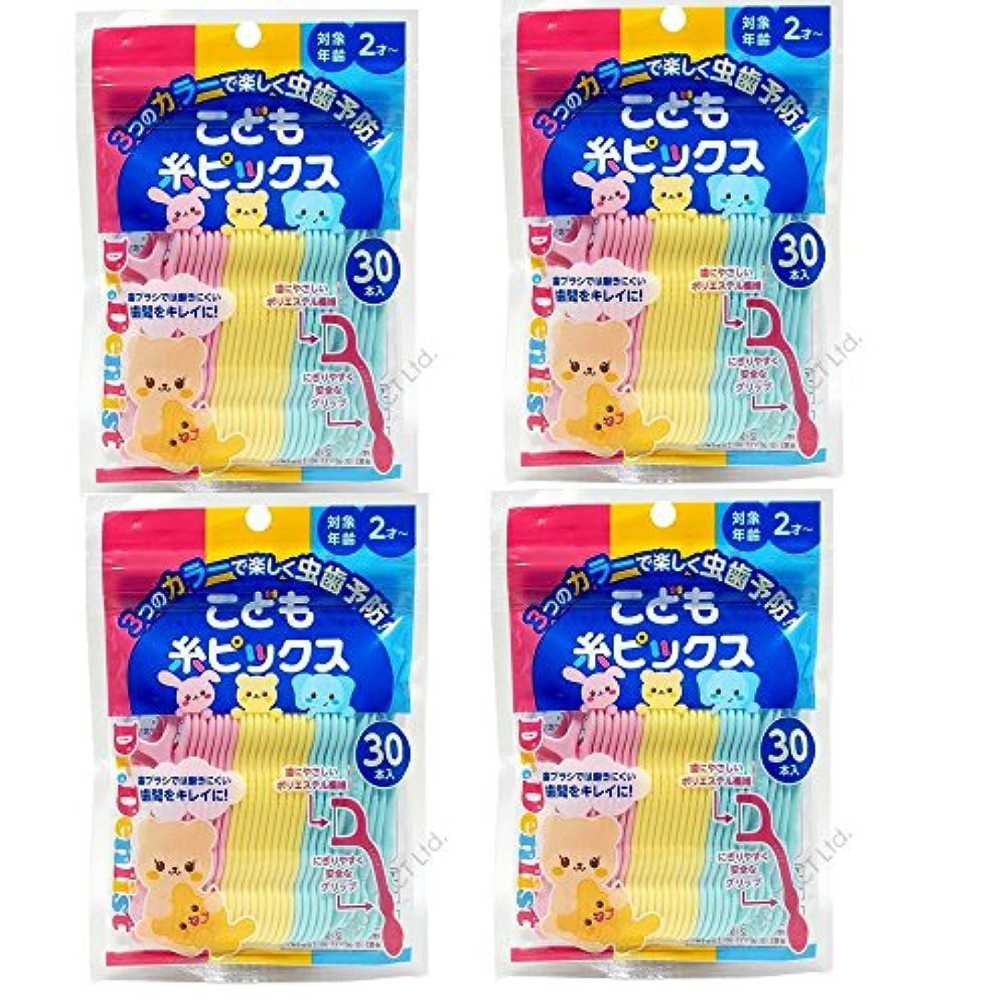 ふくろう傷つける肥満子供用 歯間フロス30本入×4個(120本)お買い得セット