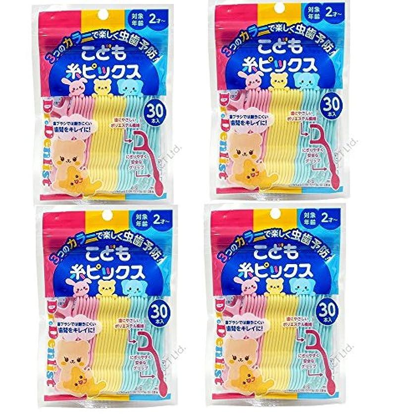 コールド教育用量子供用 歯間フロス30本入×4個(120本)お買い得セット