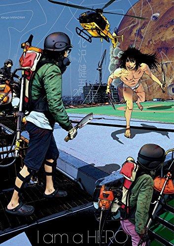 アイアムアヒーロー 20 (ビッグコミックス)の詳細を見る