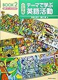 小学校テーマで学ぶ英語活動BOOK〈2〉