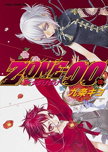 ZONE-00 (12) (あすかコミックスDX)の詳細を見る