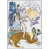 少年濡れやすく恋成りがたし (2) (Young ros〓 comics)