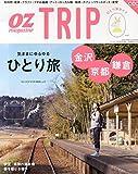 OZ TRIP 2015年 04 月号 [雑誌]: Ozmagazine 増刊