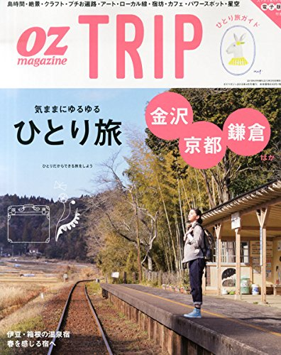 OZ TRIP 2015年 04 月号 [雑誌]: Ozmagazine 増刊の詳細を見る