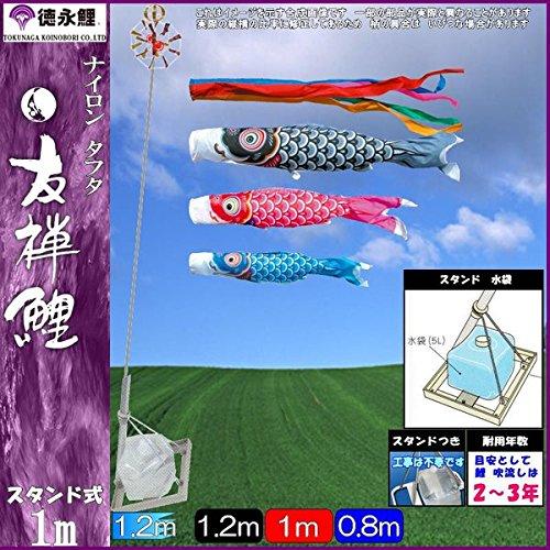 鯉のぼりこいのぼり徳永鯉ベランダ用友禅鯉1.2mウェイトセット 水袋122-610