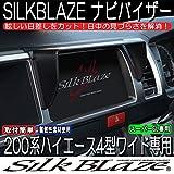 SilkBlaze シルクブレイズ 【200系ハイエース4型ワイド】 車種専用ナビバイザー (ナビシェード) SB-NAVI-033-S