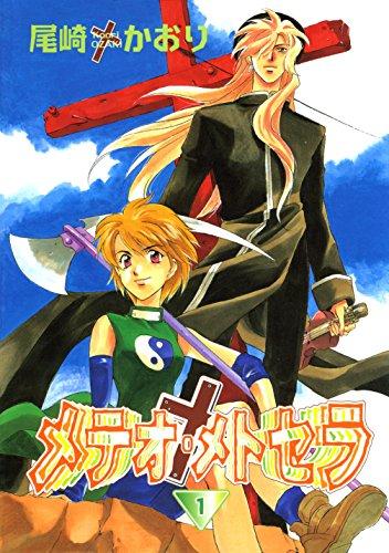 メテオ・メトセラ(1) (ウィングス・コミックス)