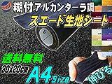 A.P.O(エーピーオー) スエード(A4) 黒■30×20cm 曲面対応 アルカンターラ調 糊付きバックスキン生地シート
