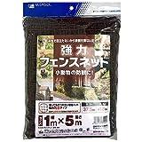 日本マタイ 強力フェンスネット 茶 1×5m