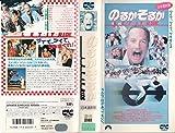 のるかそるか(日本語吹替版) [VHS]