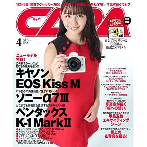 CAPA 2018年4月号 [雑誌]