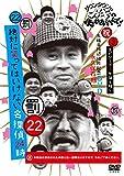 ダウンタウンのガキの使いやあらへんで!!(祝)大晦日放送10回記念DVD永久保存版(...[DVD]