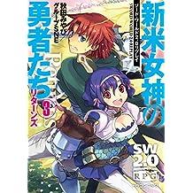 ソード・ワールド2.0リプレイ 新米女神の勇者たちリターンズ3 (富士見ドラゴンブック)
