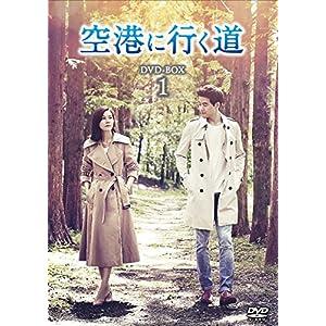 空港に行く道 DVD-BOX1