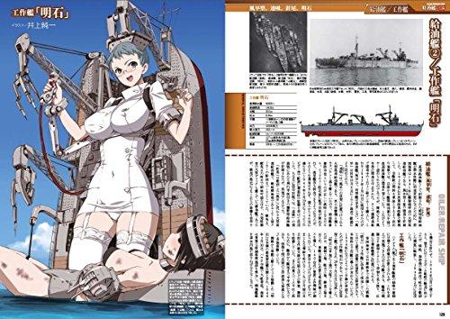 『日本海軍艦艇ガールズイラストレイテッド 空母・潜水艦・その他艦艇編 (イカロス・ムック MC☆あくしずMOOK)』の6枚目の画像