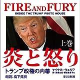 炎と怒り ― トランプ政権の内幕 (上)