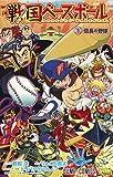 戦国ベースボール 1 (ジャンプコミックス)