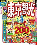 るるぶ東京観光'19 ちいサイズ (るるぶ情報版地域小型)