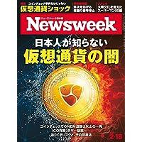 週刊ニューズウィーク日本版 「特集:日本人が知らない仮想通貨の闇」〈2018年2月13日号〉 [雑誌]