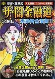 ザ・闇金融道 (ワンダーランドコミックス)