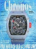 Chronos (クロノス) 日本版 2014年 01月号 [雑誌]