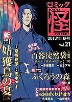 コミック怪 Vol.21 2013年 冬号 (単行本コミックス)