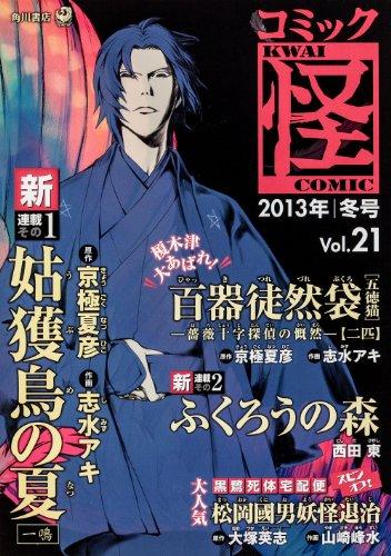 コミック怪 Vol.21 2013年 冬号 (単行本コミックス)の詳細を見る