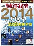 週刊 東洋経済 2014年 1/4号 [雑誌]