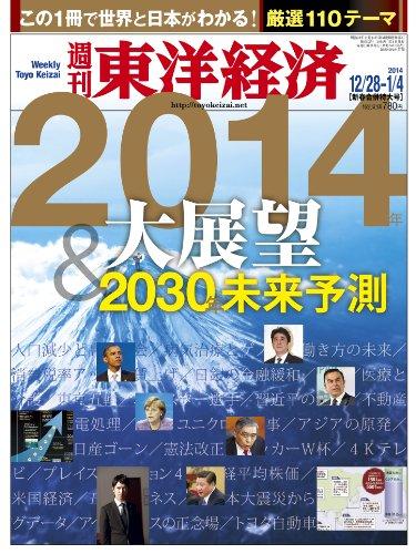 週刊 東洋経済 2014年 1/4号 [雑誌]の詳細を見る