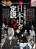 ここが変わった! 日本史の定説 (歴史入門シリーズ)