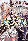 グランクレスト・リプレイ  ライブ・ファンタジア  天災魔法師と竜を駆る姫君 (富士見ドラゴンブック)