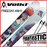 フォルクル(VOLKL) フリースキー 2012モデル Alley 168cm 金具付き PHANTASTICK銀-125cm) ワックス施工付き